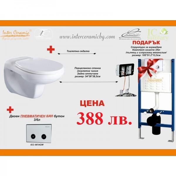 Комплект структура за вграждане и конзолна тоалетна чиния