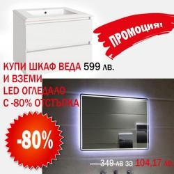 Промо оферта: долен PVC шкаф за баня и LED огледало за баня