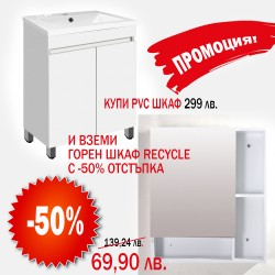 Промо оферта: шкафове от PVC долна и горна мебел за баня