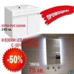 Промо оферта: долен PVC шкаф и LED огледало за баня