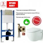 WC Структура за вграждане модел 097AH Bronze – Интер Керамик