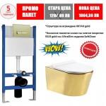 Комплект за обзавеждане на тоалетна GOLD copy