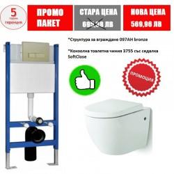 Комплект за обзавеждане на тоалетна BRONZE copy