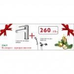 Промо пакет смесители - италианско качество