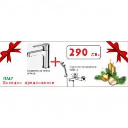 Промо пакет с италиански привкус - смесители