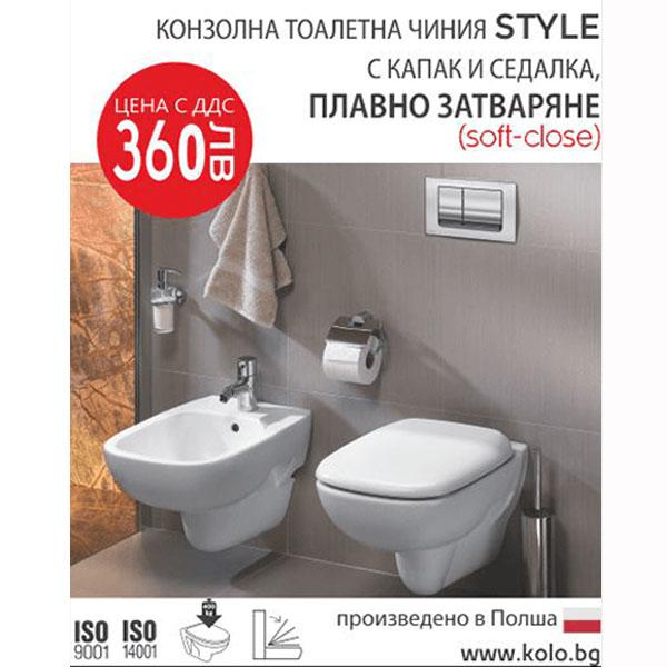 ПРОМО Пакет STYLE - Окачена тоалетна чиния