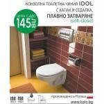 Класическа Окачена тоалетна IDOL - Kolo Sanitec Полша