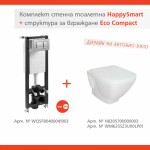 Комплект за обзавеждане на тоалетна: HappySmart + Eco Compact