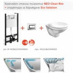 Комплект за обзавеждане на тоалетна: Neo Clean Rim + Eco Solution
