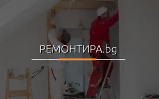 РЕМОНТИРА.bg - интериорни ремонти